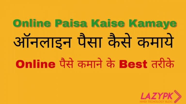 How to make money in hindi