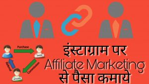 Instagram se affiliate marketing kaise kare
