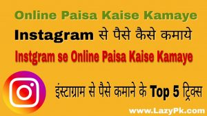Instagram se paise kaise kamaye in hindi