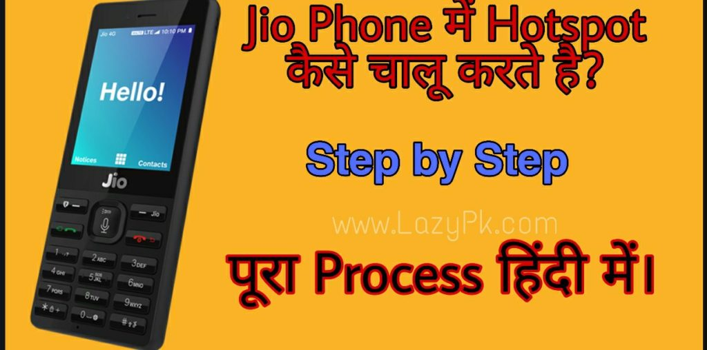 Jio Phone Me Hotspot Kaise On Kare, Jio Phone Me Hostspot Kaise Chalu Kare, Jio Phone Me Wifi Kaise Chalu Kare, Jio Mobile Phone, How To On Hotspot in Jio Phone
