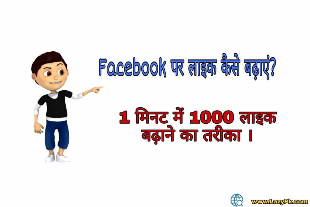 Facebook par like badhaye