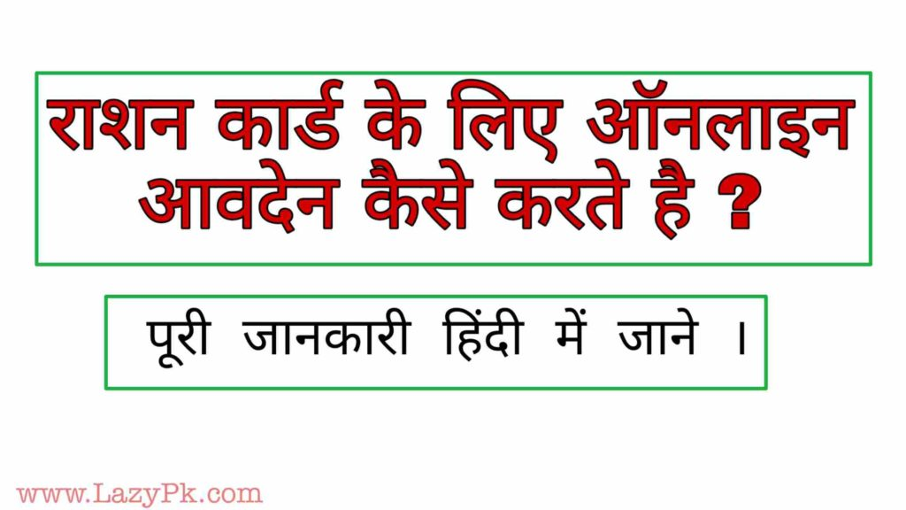 Up Ration Card apply
