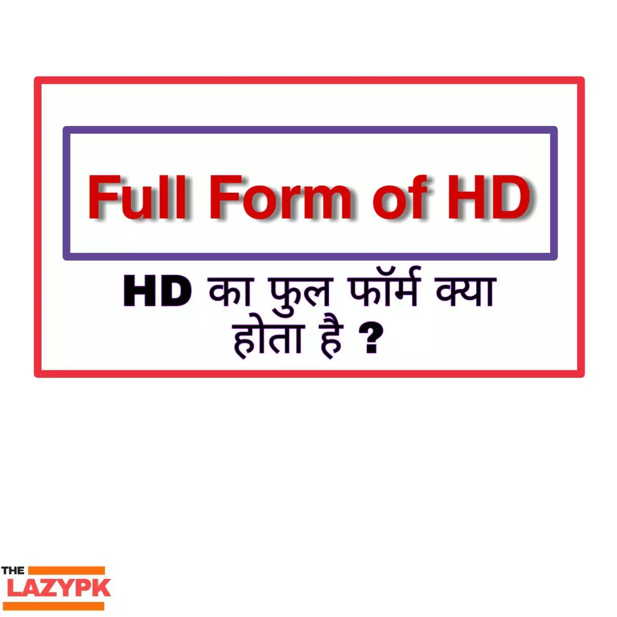 Full Form of Hard Disk