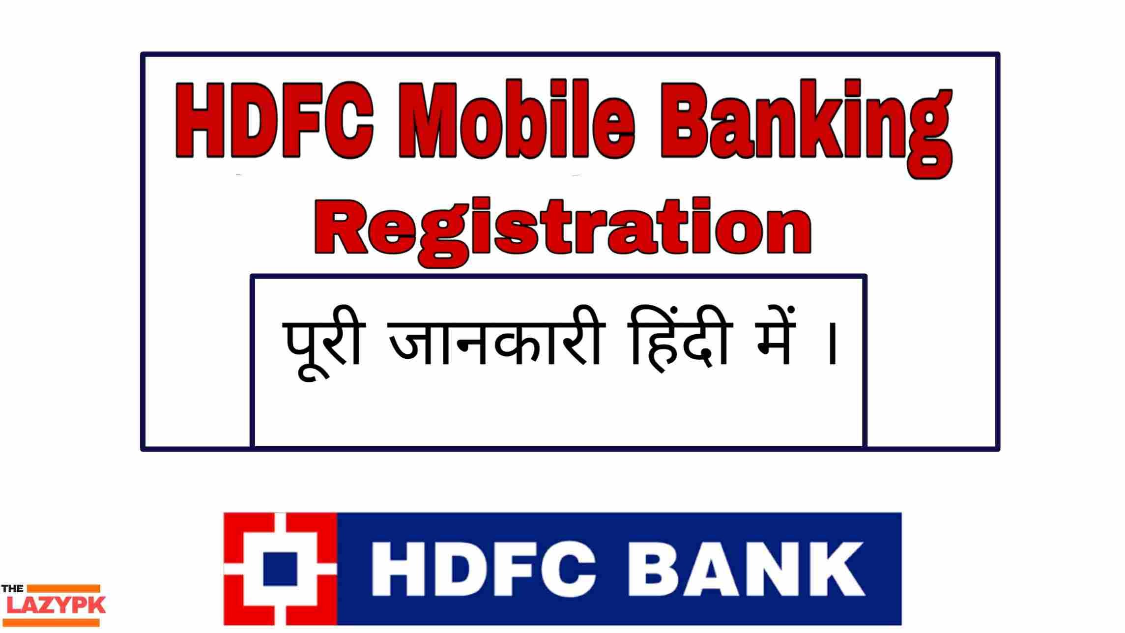 HDFC Mobile Banking Registration