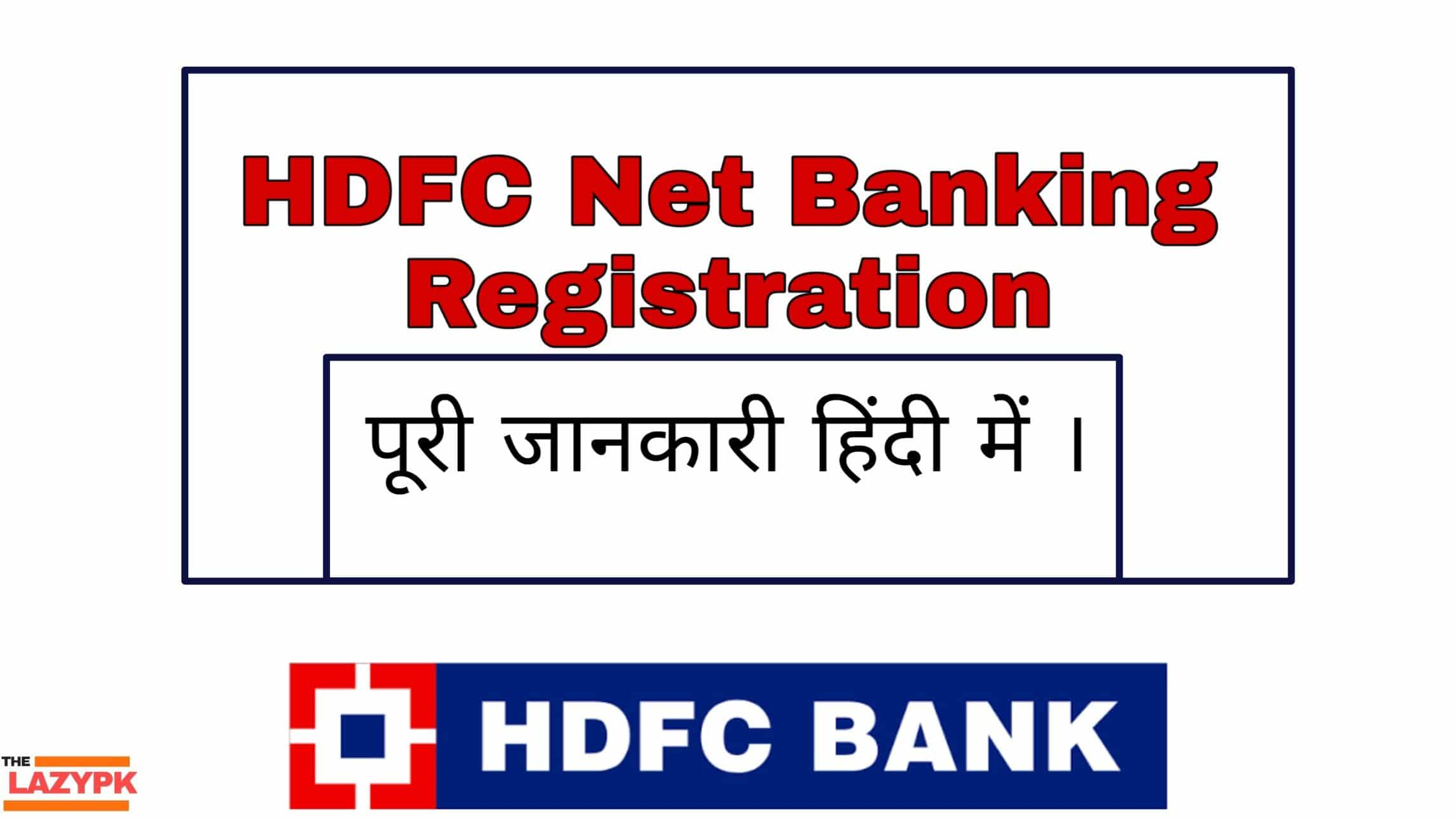 HDFC Net Banking Registration Hindi - HdfcNetBanking
