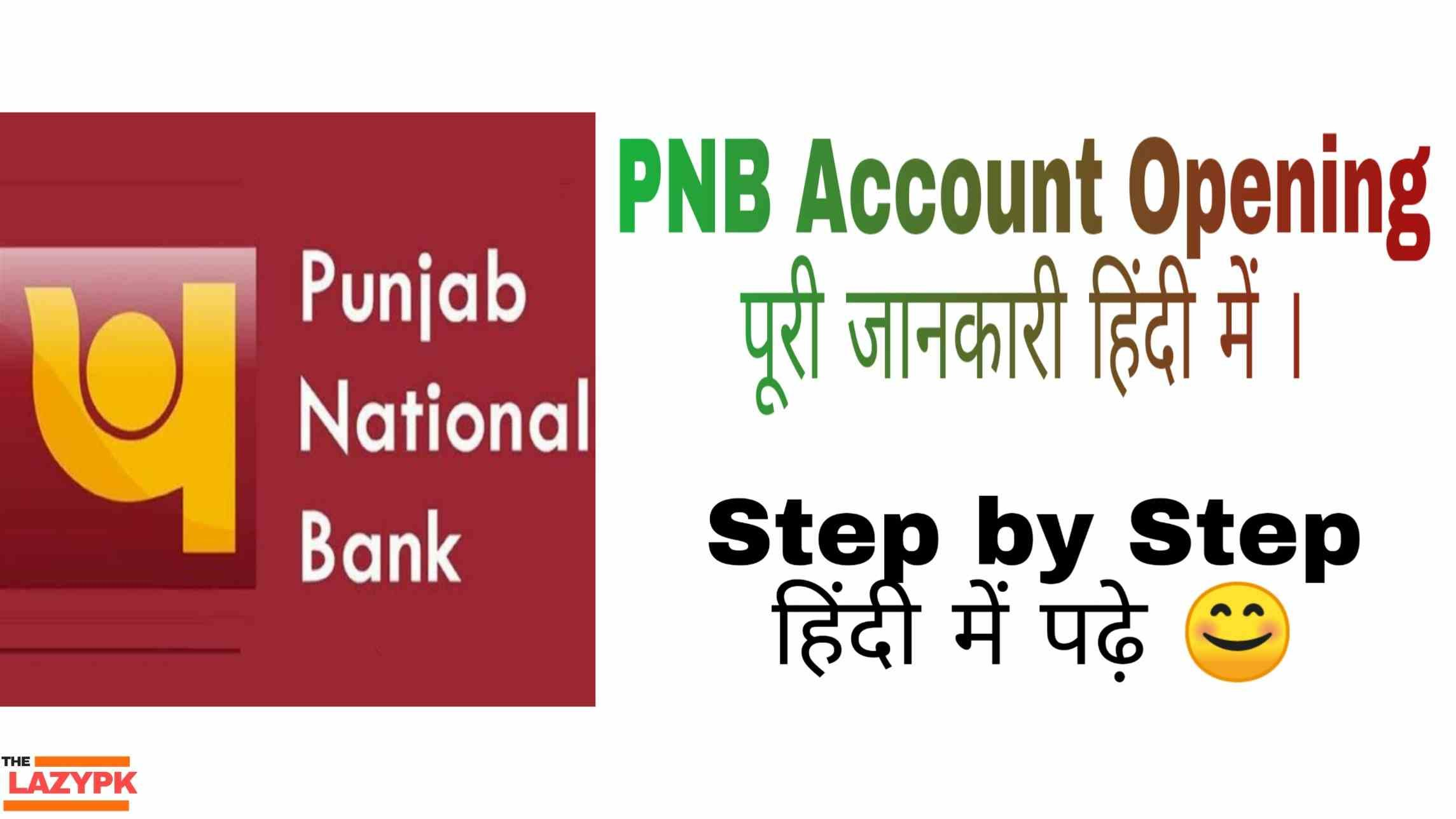 PNB Account Opening पीएनबी बैंक Me Account Kaise Khole