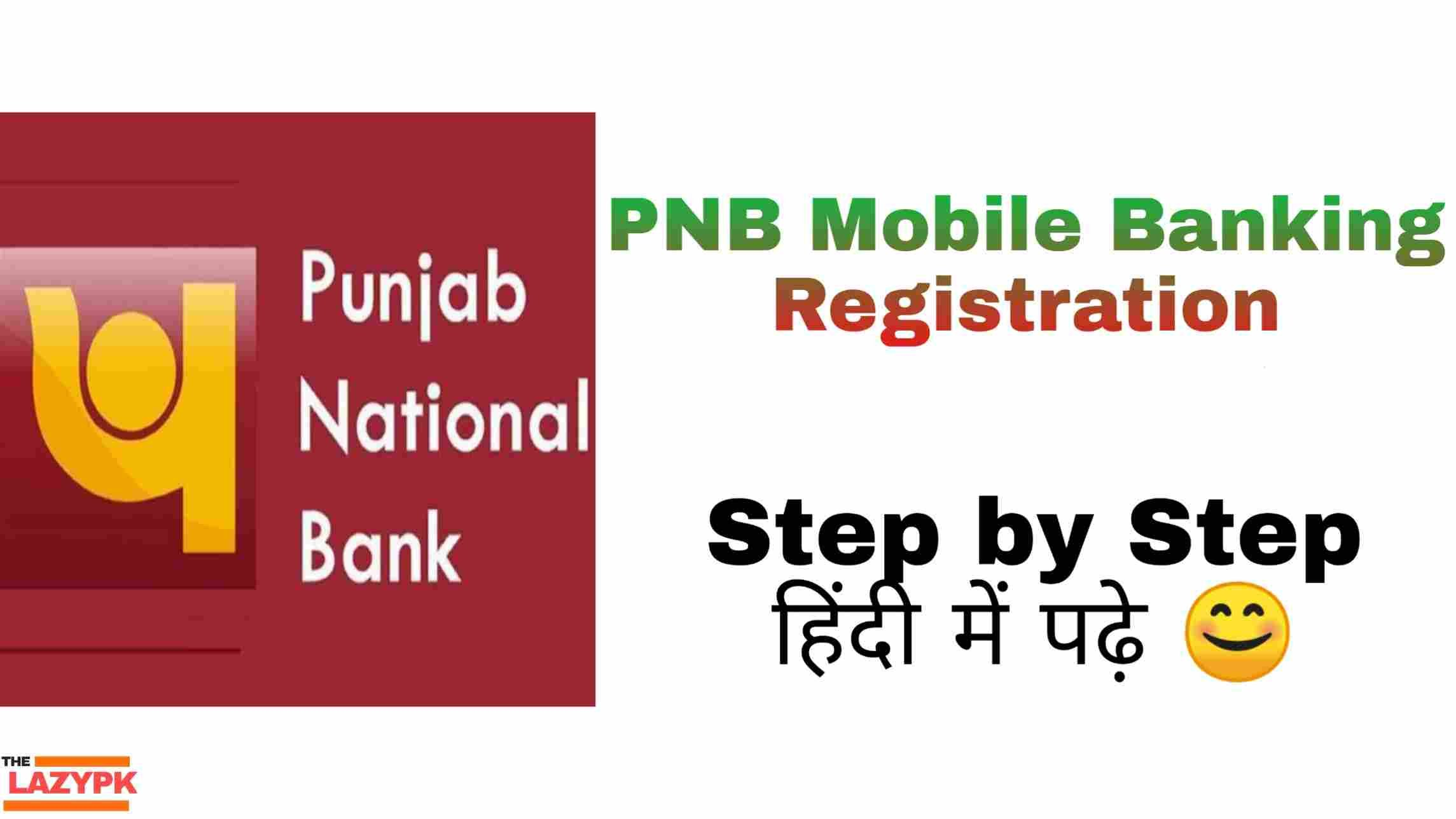 PNB Mobile Banking Registration and Activation in Hindi