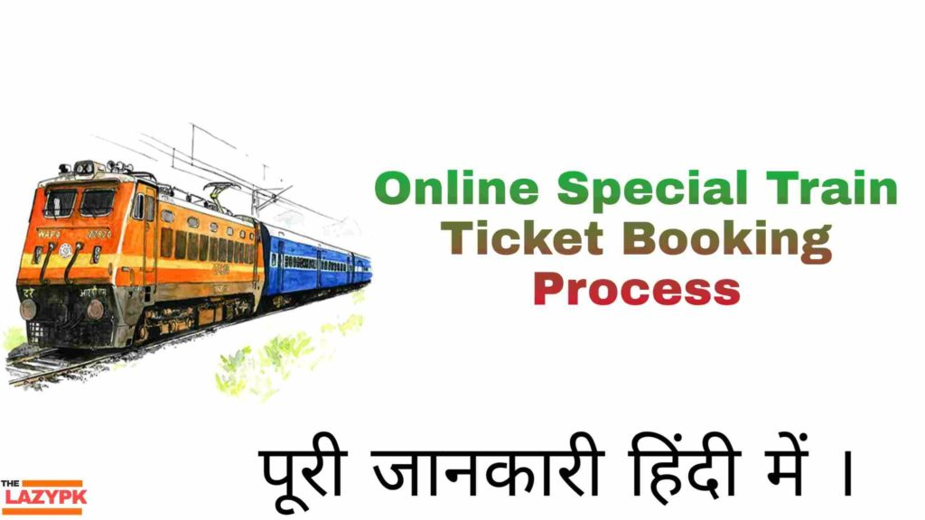 Special Train Booking