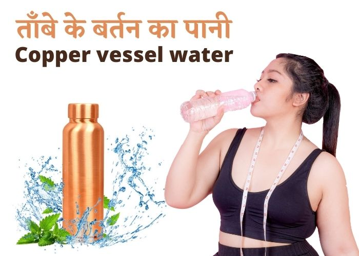 Copper-vessel-water-for-obesity