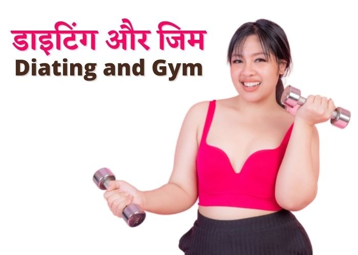 Diating-and-gym-for-obesity